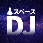 【世界初】宇宙でDJ。使っていたDJ機材は…