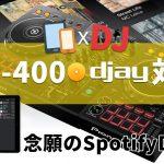 【速報】メガヒットDJコントローラーPioneer DJ DDJ-400がdjay、djay Pro に正式対応!