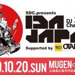【エントリー受付開始】DJトーナメント、IDA JAPAN DJ Championships 2019