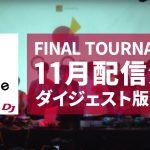 【決勝大会特別配信決定】PCDJコントローラーのDJバトル、C plus One 2019 supported by Pioneer DJ(ダイジェスト版公開中!)