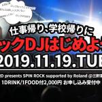 【2019/11/19開催】DJ機材持ってなくてもOK!初心者大歓迎!ロックDJセミナー@三軒茶屋COCOON。