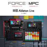 AKAI FORCE v3.0.4とMPC X v2.7それぞれファームウェアヴァージョンアップ !なんとAbletonLiveに対応!