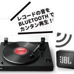 【かなり便利!】ポータブルスピーカーでアナログレコードの音を聴く。ION PRO200BT。