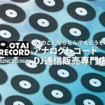 オタレコYoutubeチャンネル「有料メンバー:オタレコTVファンクラブ」が始まりました!