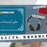 【ノンストレスミュージックライフ!】ワイヤレスヘッドホン、ワイヤレスイヤホン、ワイヤレススピーカー特集!