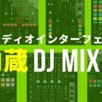 【DJ MIX録音可能!】オーディオインターフェース内蔵DJミキサーが買いなワケ