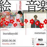 ina takayuki Live Painting @OTAIRECORD YOUTUBE LIVE 2020/6/6(SAT)に開催決定!!