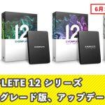 KOMPLETE 12シリーズ アップグレード版、アップデート版が期間限定で50%OFFに!!