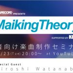 6/23「MakingTheory」SUPPORTED BY KORG SP GUEST Hiroshi Watanabe氏開催!