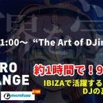 本場ヨーロッパのDJから、DJの本質を知れるオンラインセミナー!約1時間で999円!
