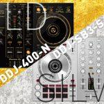 【台数限定!】DDJ-400にゴールド、DDJ-SB3にシルバーカラーモデルが発売!
