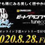 ビートグランプリCHILL/AMBIENT 2020 supported by TuneCore JAPANオンライン予選エントリー受付スタート!