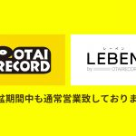 OTAIRECORD、LEBEN by OTAIRECORDはお盆期間中も通常営業いたします!