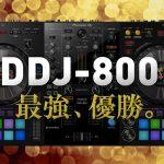 【最強&優勝】Pioneer DJの「DDJ-800」への愛をぶちまけます(※個人意見)