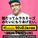 10/4開催決定!!OTAIRECORD MUSIC SCHOOL presents DJ MJURAKAMIGO 90分DJ講座「クラブプレイの極意 -クラブプレイの良し悪しを決定づける準備方法とは?-」