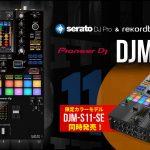 【ターンテーブリスト感涙!】Pioneer DJからDJM-S11が満を持して発売決定!