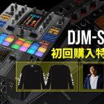 【限定カラーモデル】DJM-S11-SEには2つの非売品・激レア初回購入特典が!!
