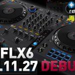 【Serato&rekordbox両対応!】Pioneer DJ DDJ-FLX6、2020年11月27日(金)発売決定!