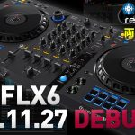【Serato&rekordbox両対応!】Pioneer DJ DDJ-FLX6、2020年11月27日(金)発売!※追記:解説動画掲載!