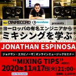 11/17(TUE)開催の日本と海外をつなぐELECTRO EXCHANGE!チョットだけ中身を公開!