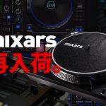 【期間限定大幅値下げ!】mixars新製品入荷&各種再入荷しました!(※2020/12/28投稿)