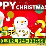 【ポイント20倍続行!】オタレコのHAPPY CHRISTMAS SALE、12/24の23:59まで!!