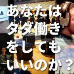 1月14日(THU)「Electro Exchange」音楽関係者の為の音楽ビジネス講座を開催!