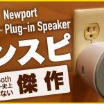 日本初上陸!!この発想は凄すぎる!!超便利なニューポート・コンセントスピーカーの紹介です。