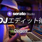 只今半額セール中のSerato Studioを使用した「DJエディット術」について。
