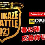 KAMIKAZE DJ BATTLE 春の陣!!応募締切迫る!!4月22日(木)まで!!
