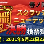 【決勝動画公開&投票受付開始!】T.T.E. Presents KAMIKAZE DJ BATTLE 2021 ONLINE Powered by OTAIRECORD