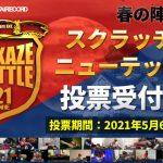 KAMIKAZE DJ BATTLE 2021「春の陣」一般投票開始!!