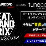 OTAIRECORD presents 「Beat Grand Prix MUSEUM 2021」開催決定! 今年はミュージックビデオコンテスト!実写とバーチャル映像の2部門。