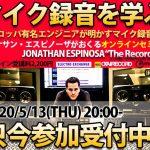 【枚数限定!5月13日(木) 20:00~JONATHAN ESPINOSA氏の講義はこちら!】ELECTRO EXCHANGE配信閲覧チケット販売を開始しました!