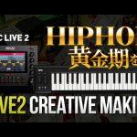 【HIPHOP黄金期を再び】MPC LIVE2の限界を引き出す最強且つ最安セット誕生!