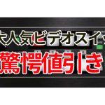 Rolandの大人気ビデオスイッチャーが約半額の大幅値下げ!!