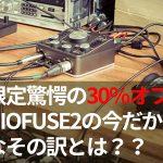 巣ごもり音楽制作に最適なオーディオインターフェイスAUDIOFUSE 2が30%オフの特価に!