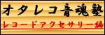 オタレコ音魂塾レコードアクセサリー編