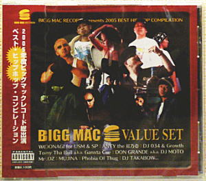 商品詳細 : V.A.(CD) BIGG MAC VALUE SET