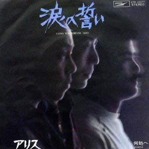 商品詳細 : 【中古・USED】アリス(EP) 涙の誓い【歌謡曲】