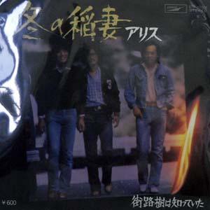 商品詳細 : 【中古・USED】アリス(EP) 冬の稲妻【歌謡曲】