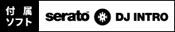 付属ソフト:serato DJ INTRO