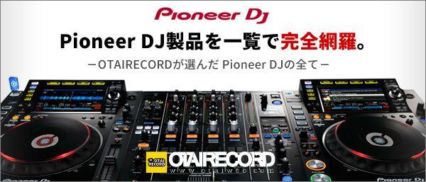 Pioneer DJ機材一覧