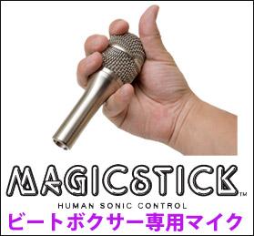 ビートボックス用 マイク MAGICSTICK
