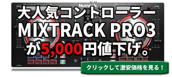 mixtrack pro3値下げ