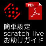 scratchliveお助けガイドPDF