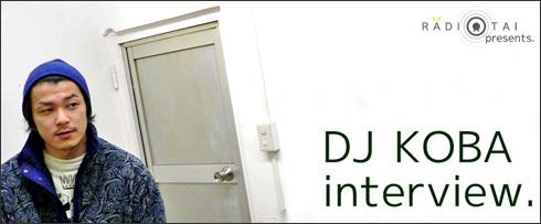 DJ KOBAインタビュー