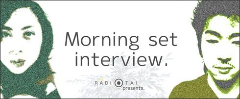 Morning setインタビュー