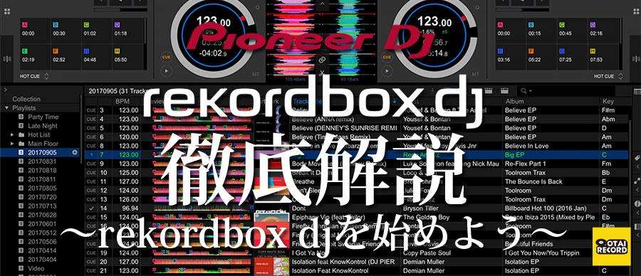rekordbox dj徹底解説!