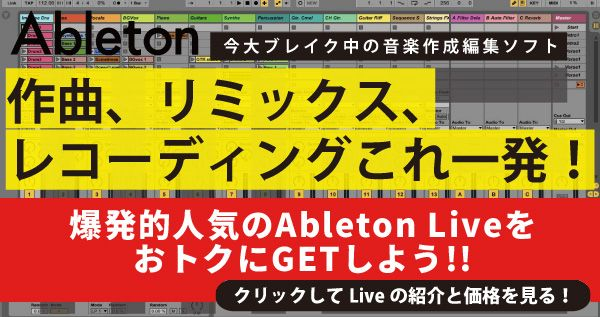 Ableton Live製品版をお得に買う裏技!